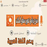 تحميل برنامج تصوير سطح المكتب فيديو وصوت عربي