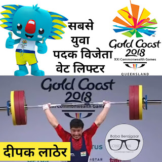 India's youngest medalist weight lifter Deepak lathera cwg2018
