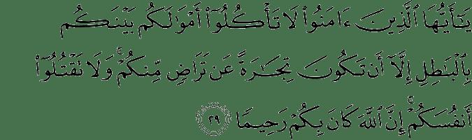 Surat An-Nisa Ayat 29