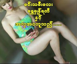 Myanmar Actress Shwe Hmone Yati