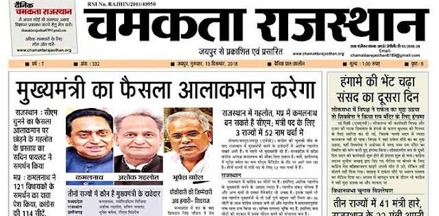 दैनिक चमकता राजस्थान 13 दिसंबर 2018 ई न्यूज़ पेपर