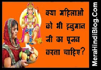 क्या महिलाऐं भी हनुमान जी का पूजन कर सकती है? Kya mahilaon ko hanuman ji ka pujan karna chahiye?