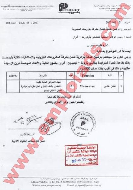 اعلان مسابقة توظيف بشركة بتروجت المصرية ولاية أدرار جانفي 2017