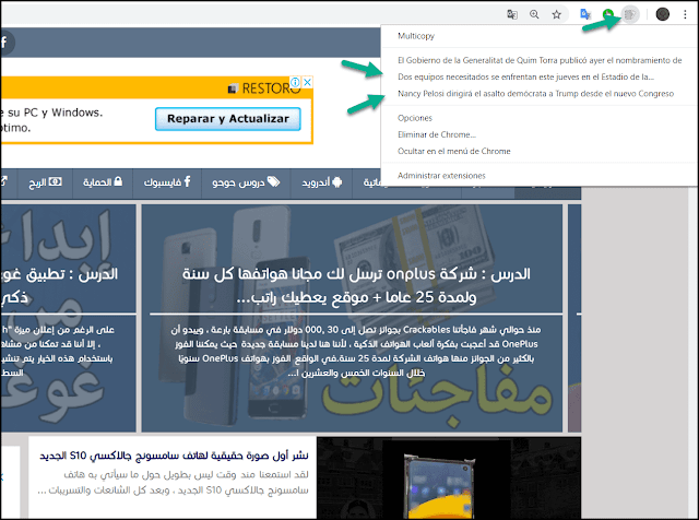 Why this add-on for Google Chrome and Firefox is very important and you should download it! 87