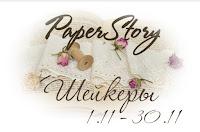 """ Paper Story"" до 30.11"