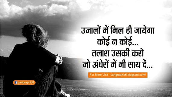 Royalty Free Life Quotes Hindi