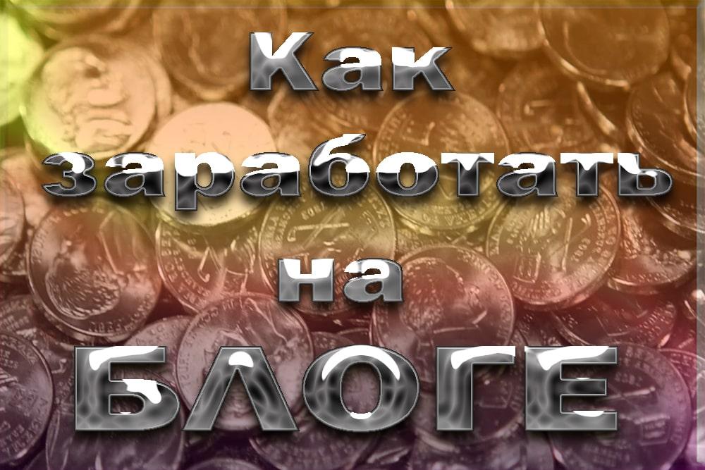 kak-zarabotat-na-bloge-oblozhka-1