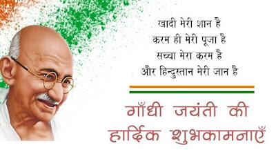 Gandhi Jayanti Hindi Quotes Wishes