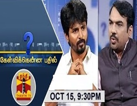 Kelvikkenna Bathil 15-10-2016 Exclusive Interview with Actor Sivakarthikeyan