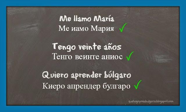 Aprender búlgaro alfabeto cirílico