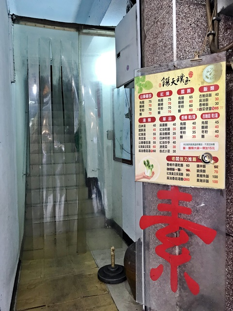 饌天璞玉素食店~台北捷運龍山寺站素食
