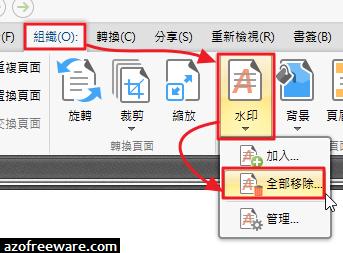 PDF-XChange Editor 移除浮水印教學 - v7.0.326.0 - 阿榮技術學院