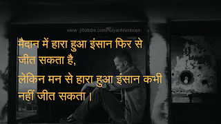 हिंदी Motivational Quotes Images in Hindi