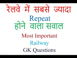 Daily Gk update 2017 for  All time Important Question  for Bank,SSC,Railway & All India competitive Exam