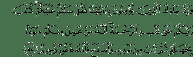 Surat Al-An'am Ayat 54