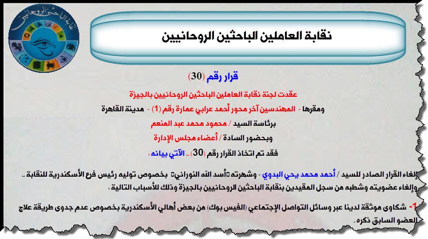 7e03a8f3b هذه نسخة الكترونية موضوعة على صفحة النقابة بالفيس بوك - ارجع لصفحة النقابة
