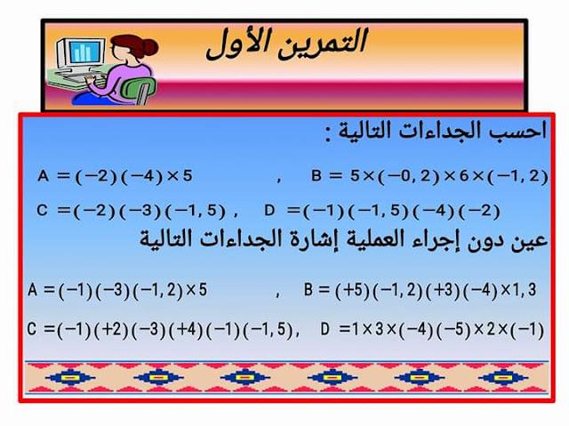 واجبات منزلية في مادة الرياضيات السنة الثالثة متوسط الجيل الثاني-العطلة الشتوية