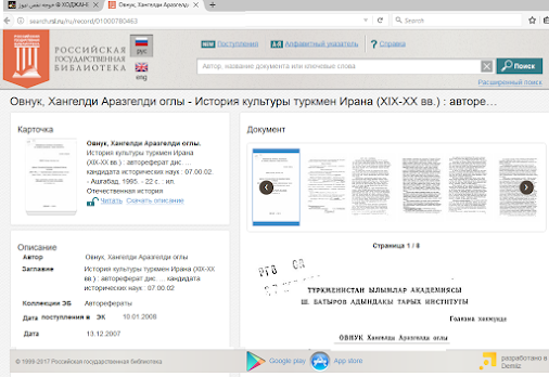 The documents that in Library of Russian State from Ownuk, Hangeldi * Из документах Российская Государственная...