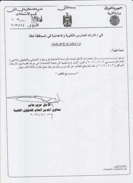 وزارة التربية تفتح باب التقديم على الاعتراض من اليوم الى نهاية دوام يوم الخميس