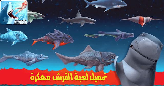تحميل لعبة Hungry Shark Evolution 2019 مهكرة برابط مباشر