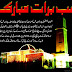 Shab-E-Barat Mubarak HD Wallpapers Free Download