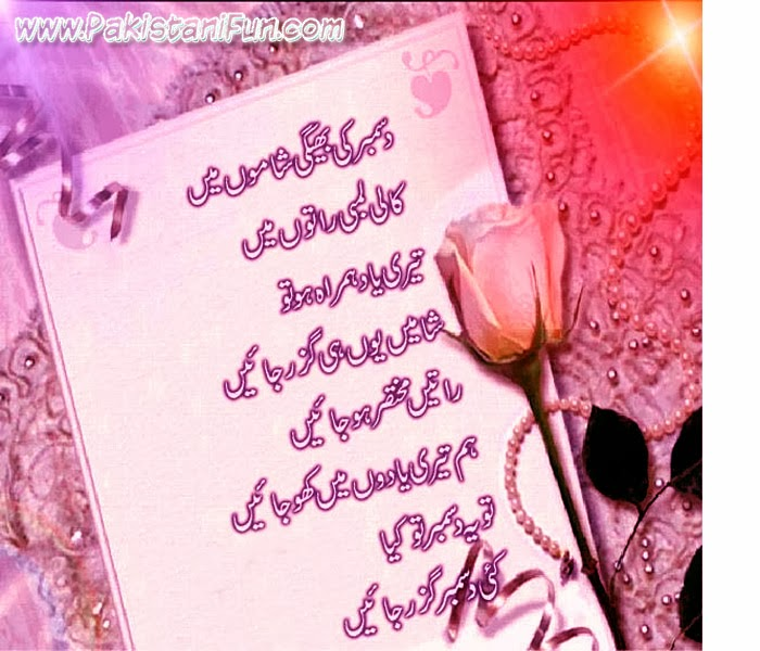 Beautiful And Heart Touching Cation For Facebook: December Poetry In Urdu