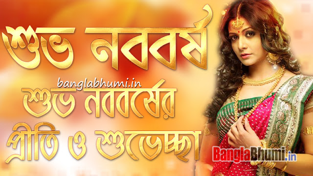 Subho Noboborsho By Koel Mallick Bengali Wallpaper Free Download