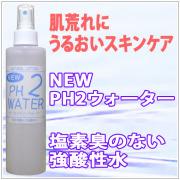 超酸性水 電解水