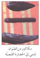الموسوعة المدرسية - سكاكين من الصوان تنتمي إلى الحضارة القبصية