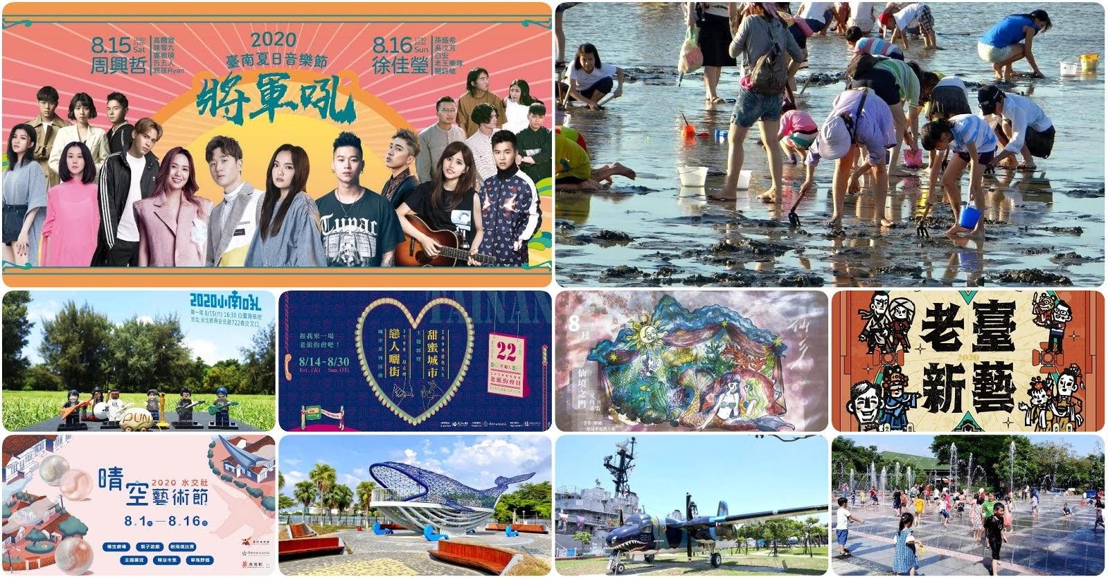 [活動] 2020/8/15-/8/17|台南週末活動整理|本週末活動數:102