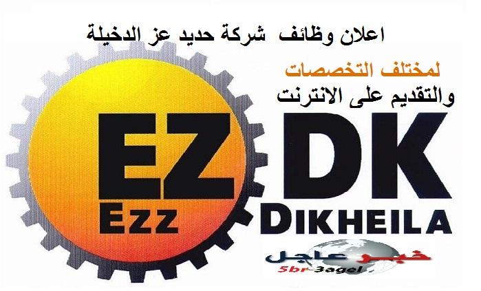 """تعلن شركة """" حديد عز الدخيلة """"عن وظائف شاغرة للشباب لمختلف التخصصات والتقديم على الانترنت"""