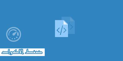 الطريقة الصحيحة لضغط ملفات css و JavaScript لمدونة بلوجر 2019