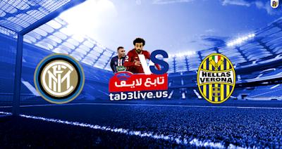 مشاهدة مباراة انتر ميلان وهيلاس فيرونا بث مباشر بتاريخ 09-07-2020 الدوري الايطالي