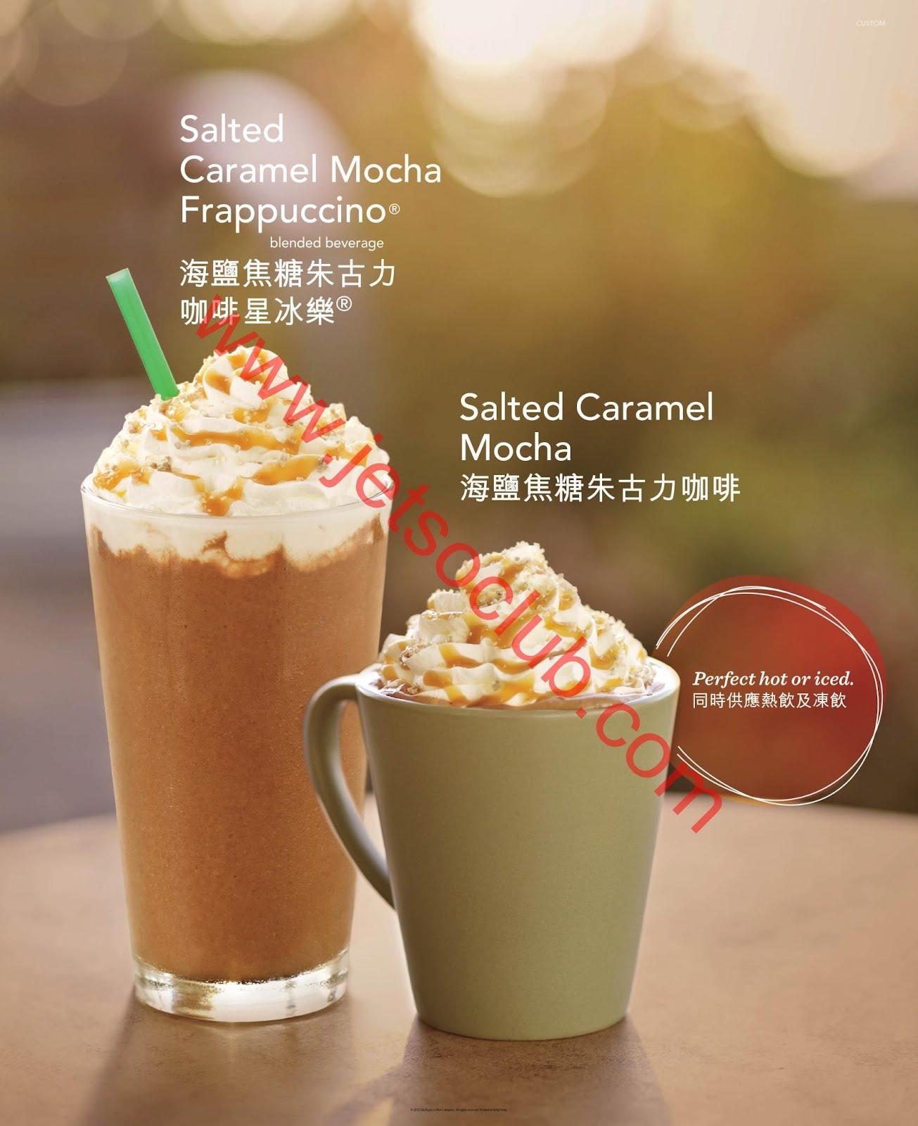 Starbucks星巴克:新口味 海鹽焦糖朱古力咖啡系列 - 憑星巴克卡購買 享免費升級優惠(至17/9) ( Jetso Club 著數 ...
