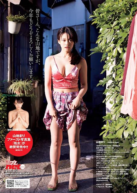 Yamachi Mari 山地まり Weekly Playboy 2016 No 3-4 Pictures 7