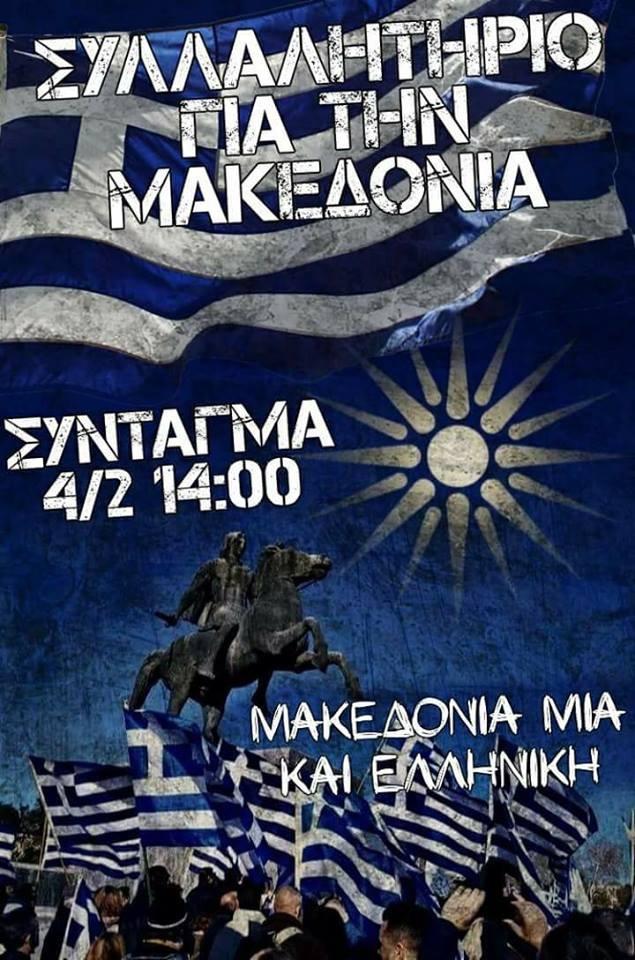 Συλλαλητήριο για την Μακεδονία 4 Φεβρουαρίου