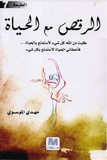 تحميل كتاب الرقص مع الحياة PDF مهدي الموسوي