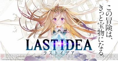Game Smartphone Last Idea Dari Square Enix Dirilis 18 April