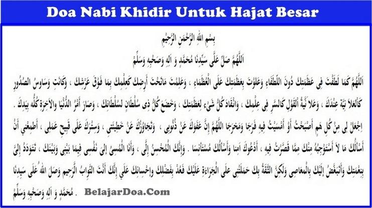 Doa Al Faraj li Sayyidina Al Khidir Alaihissalam - Tata Cara dan Lafadz Bacaan Doa Nabi Khidir Untuk Sholat Hajat Agar Keinginan Terkabul