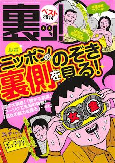 18 裏ッ! ベスト2014 [Ura! Best 2014]