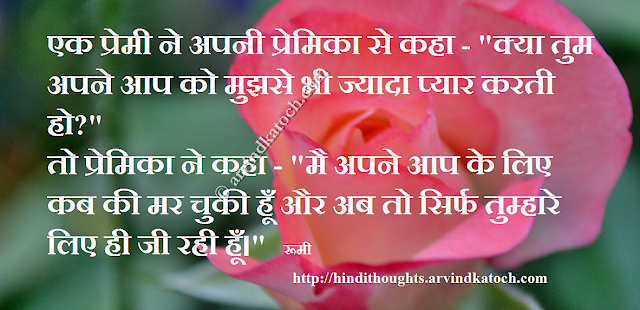 Rumi, Hindi Thought, Quote, Beloved, lover, love,