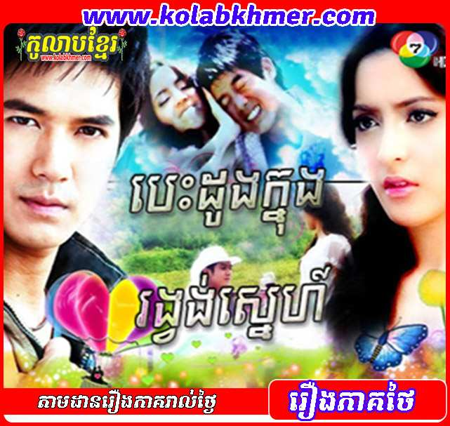 Besdong Knong Rovong Sne