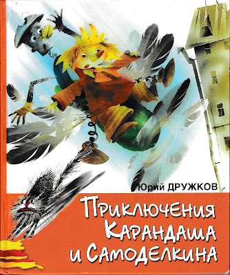 """Юрий Дружков """"Приключения Карандаша и Самоделкина"""""""
