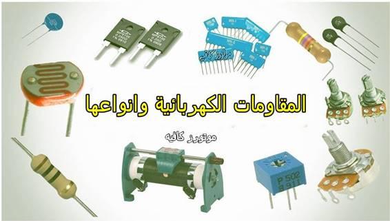 المقاومات الكهربائية وانواعها
