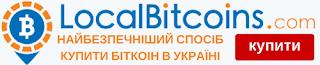 Купити Біткоін в Україні