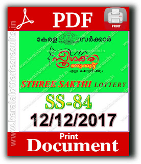 keralalotteriesresults.in, kerala lottery, kl result,  yesterday lottery results, lotteries results, keralalotteries, kerala lottery, keralalotteryresult, kerala lottery result, kerala lottery result live, kerala lottery today, kerala lottery result today, kerala lottery results today, today kerala lottery result, kerala lottery result 12-12-2017, sthree sakthi lottery results, kerala lottery result today sthree sakthi, sthree sakthi lottery result, kerala lottery result sthree sakthi today, kerala lottery sthree sakthi today result, sthree sakthi kerala lottery result, sthree sakthi lottery SS 84 results 12-12-2017, sthree sakthi lottery SS 84, live sthree sakthi lottery SS-84, sthree sakthi lottery, kerala lottery today result sthree sakthi, sthree sakthi lottery SS-84 12/12/2017, today sthree sakthi lottery result, sthree sakthi lottery today result, sthree sakthi lottery results today, today kerala lottery result sthree sakthi, kerala lottery results today sthree sakthi, sthree sakthi lottery today, today lottery result sthree sakthi, sthree sakthi lottery result today, kerala lottery result live, kerala lottery bumper result, kerala lottery result yesterday, kerala lottery result today, kerala online lottery results, kerala lottery draw, kerala lottery results, kerala state lottery today, kerala lottare, kerala lottery result, lottery today, kerala lottery today draw result, kerala lottery online purchase, kerala lottery online buy, buy kerala lottery online