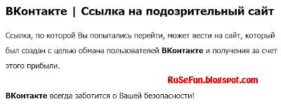 Вконтакте - ссылка на подозрительный сайт!