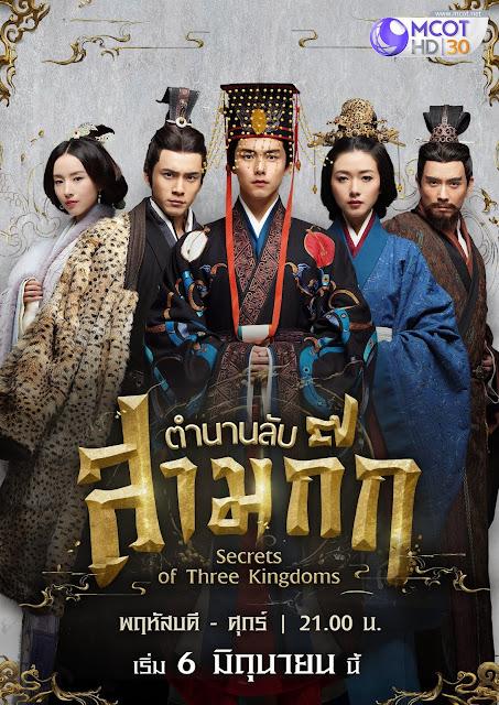 """""""ตำนานลับสามก๊ก"""" (Secrets of Three Kingdoms)"""