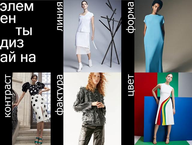 Элементы дизайна одежды - линия, форма, фактура, контраст, цвет