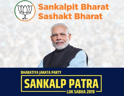 BJP Sankalp Patra for Jobs and Employment